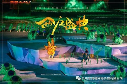 貴陽百度公司:度看西江·純享苗族文化盛典