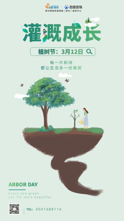 貴州百度公司植樹節