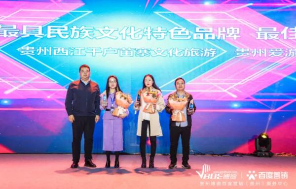 貴州省西江千戶苗寨文化旅游發展有限公司、貴州愛游國際旅行社有限公司